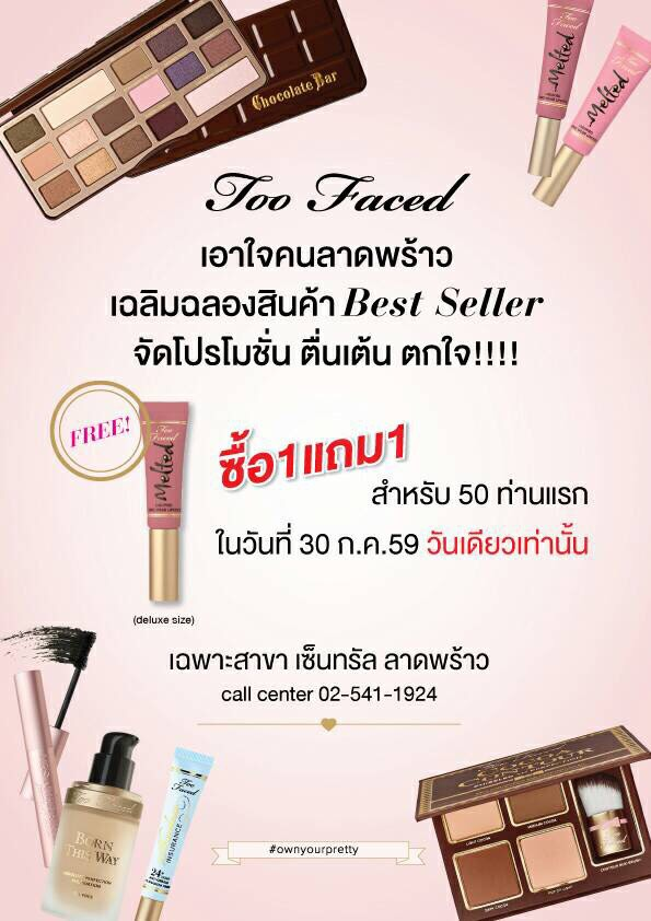 toofacedpromotion20160730